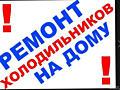 РЕМОНТ ХОЛОДИЛЬНИКОВ и Стиральных Машин Недорого. Выезд в районы
