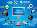 Ремонт ПК, ноутбуков / Установка Windows (+ доп. ПО)
