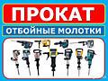 Прокат электроинструмента, сварочные аппараты, перфораторы, отбойные молотки, тепловые пушки, бетонорезы