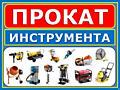 Прокат электроинструментов, сварочные аппараты, перфораторов, отбойного молотка, тепловые пушки, бетонорезы