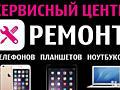 Ремонт мобильных телефонов любой сложности, починим дешево и надёжно!