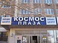 Сдается 2-комн. офис 37 кв. м в БЦ Космос Плаза