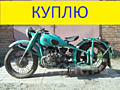 Cumpar motociclete grele