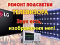 Надежный ремонт современных ЖК-телевизоров. Гарантия 6 месяцев. Выезд!