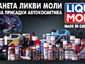 Широкий выбор автомобильной химии Liqui Moly, Hi-Gear, Dr. Marcus.
