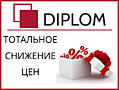 Самые низкие цены только в сети бюро переводов Diplom + Апостиль!