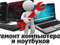 Ремонт компьютера и ноутбука. Низкие цены