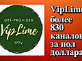 Телевидение IPTV, плейлист - 830 каналов TV в SD и HD качестве