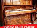 Куплю пианино!