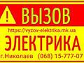 Услуги электрика в Николаеве