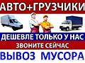 Вывоз мусора грузоперевозки грузчики низкие цены доставка