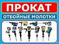 Прокат инструмента сварочных аппаратов перфораторов