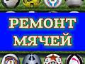 """Ремонт мячей """"Приднестровье"""""""