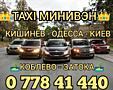 Такси Тирасполь-Кишинёв-Одесса-КИЕВ!!! Wi Fi!!!!