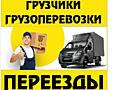 Перевозки Грузоперевозки ПЕРЕЕЗДЫ Грузчики