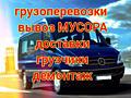 ГРУЗОПЕРЕВОЗКИ, вывоз МУСОРА, грузчики доставка, подъём стройматериалов