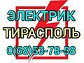 ВЫЗВАТЬ ЭЛЕКТРИКА в Тирасполе. Вызвать электрика в Бендерах срочно!!!