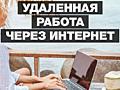 Подработка онлайн
