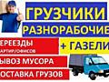 ГРУЗЧИКИ Переезды Грузоперевозки Вывоз МУСОРА (Разборка Сборка мебели)