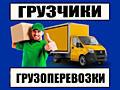 (Авто + грузчики) Грузоперевозки Переезды Перевозки ВЫВОЗ МУСОРА