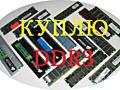 Срочно куплю оперативку DDR3 и DDR2 на 2 Гб или 4 Гб. Ваши варианты