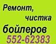 Сантехработы. Ремонт и чистка бойлеров, Бендеры, Тирасполь, ПМР