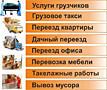 ГРУЗЧИКИ, ТРАНСПОРТ-квартирные и oфисные, дачные переезды
