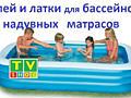 Химия для бассейна рем. комплекты для бассейнов ТЦ МЕГА 2 ЭТАЖ