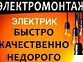 Услуги электрика недорого