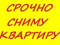 Сниму 1-комн.кв. на Казарского