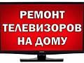 """СЦ """"Макс-Сервис"""" оказывает услуги по ремонту ТВ и бытовой техники"""