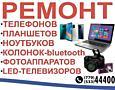Быстрый и качественный Ремонт ТЕЛЕФОНОВ, ноутбуков, планшетов и др...