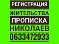 Прописка Николаев Заводской район в частной жилой квартире