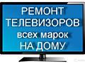 Срочный ремонт телевизоров и мониторов на дому. Бесплатный Выезд