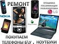 Ремонт ноутбуков, телефонов, планшетов