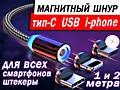 МАГНИТНЫЙ ПРОВОД ЗАРЯДКИ на ВСЕ СМАРТФОНЫ  тип - С  i-phone  USB.