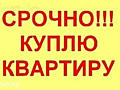КУПЛЮ КВАРТИРУ ЦЕНТРАЛЬНЫЙ р-н