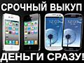 Купим ваши телефоны, дороже сервисных центров.