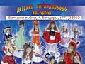 Прокат и продажа детских карнавальных костюмов.