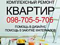 Комплексные ремонтно-строительные работы в Одессе и области.