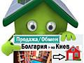 Болгария. Студия у моря—20 000€ или Меняю: ᐈЖильё Киев/обл ᐈАвто ᐈБизнес