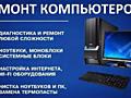 Ремонт любой компьютерной техники