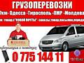 7км- Одесса -Тирасполь -ПМР -Молдова! Информация