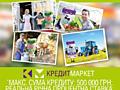 Кредити для підприємців від КредитМаркет