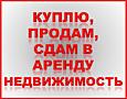 Срочно сниму, куплю, продам НЕДВИЖИМОСТЬ любой район города Николаева