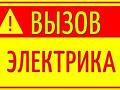 ЭЛЕКТРИК ЛЮСТРЫ, Розетки, выключатели, светильники и т. д. Любые работы