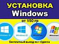 Установка виндовс Windows(10,8,7 ХР)