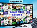 Цифровое ТВ более 1000 каналов подключение в любом городе