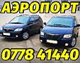 ТАКСИ в АЭРОПОРТ - КИШИНЁВ - ОДЕССА - КИЕВ!!! Отвезём и встретим!!!