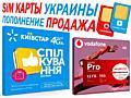 Kievstar Vodafone  SiM карты ПРОДАЖА  ПОПОЛНЕНИЕ